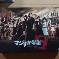 """Thumbnail of """"マジすか学園5 Blu-ray BOX"""""""