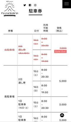 "Thumbnail of ""fuji&sun '21 南駐車場2日通し券 駐車券 チケット"""