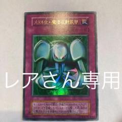 "Thumbnail of ""メタル化・魔法反射装甲 初期"""