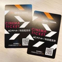 """Thumbnail of """"イオンシネマ ACチケット 映画鑑賞券 2枚"""""""