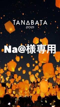"""Thumbnail of """"京都七夕スカイランタン祭り"""""""