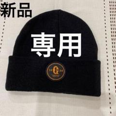 "Thumbnail of ""【新品】ジャイアンツ 巨人 ニット帽"""