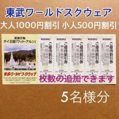 "Thumbnail of ""東武ワールドスクウェア 優待券 割引券 チケット 5人分"""