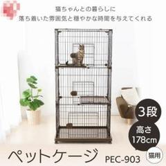 """Thumbnail of """"ペットケージ 3段 PEC-903 全2色"""""""