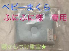 "Thumbnail of ""ベビー枕 寝かしつけ"""