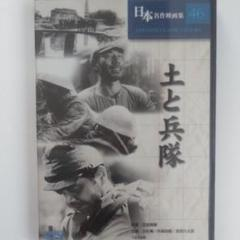"Thumbnail of ""土と兵隊"""