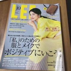 "Thumbnail of ""雑誌 LEE 2020年10月号"""