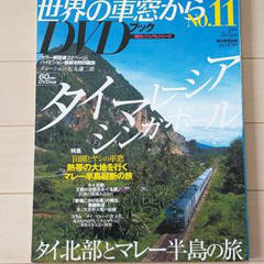"""Thumbnail of """"世界の車窓から DVDブック NO.11 タイ/マレーシア/シンガポール"""""""