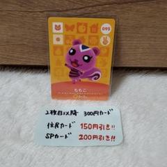 """Thumbnail of """"amiiboカード ももこ どうぶつの森"""""""