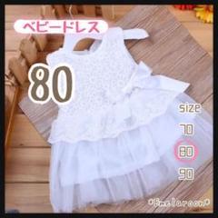 "Thumbnail of ""【新品】ベビードレス ワンピース ハーフバースデー パーティー 子供服 80"""