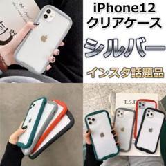 "Thumbnail of ""iPhone12 シルバー ケース iFace風 韓国 保護カバー"""