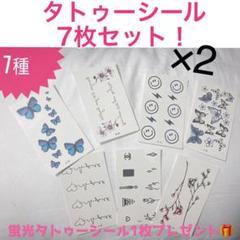 """Thumbnail of """"タトゥーシール7枚×2セット 値下げ不可"""""""