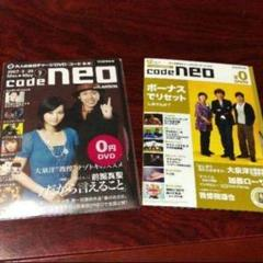 "Thumbnail of ""【非売品】チームナックス 大泉洋 ローソン DVDセット"""