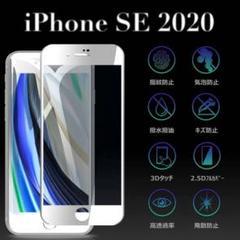 """Thumbnail of """"ホワイト iPhoneSE 第2世代 強化ガラスフィルム iPhone SE2"""""""