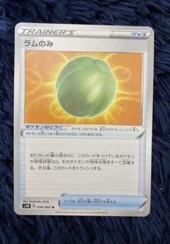 """Thumbnail of """"ポケモンカード ラムのみ 【グッツ】"""""""