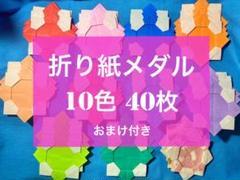 """Thumbnail of """"折り紙 メダル 11色 30枚 おまけ3枚 ハンドメイド"""""""