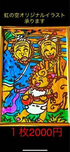 "Thumbnail of ""虹の空オリジナル手描きイラストオーダー開運絵 承りますハンドメイドステンドグラス"""