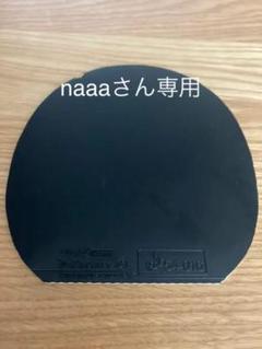 "Thumbnail of ""卓球ラバーファスタークS-1黒"""