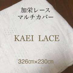 "Thumbnail of ""大判マルチカバー 加栄レース レースカバー ソファカバー ベッドカバー 日本製"""