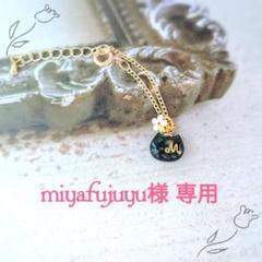 """Thumbnail of """"miyafujuyu様 専用♡"""""""