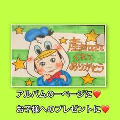 "Thumbnail of ""似顔絵 ハガキにも❤️"""