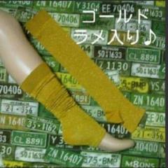 "Thumbnail of ""ゴージャスト☆ キンキラ♪ レッグウォーマー♪"""