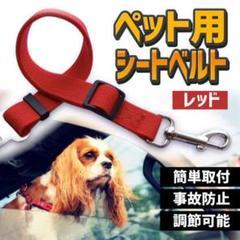 """Thumbnail of """"ペット シートベルトレッド 犬 ネコ ドライブ 車 散歩 リード ゲージ 猫"""""""