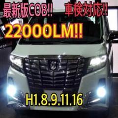 "Thumbnail of ""新品H1H11H8H9H16 22000lmで!登場爆光 LEDフォグ"""