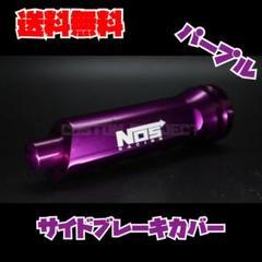 """Thumbnail of """"サイドブレーキカバー NOS パープル"""""""