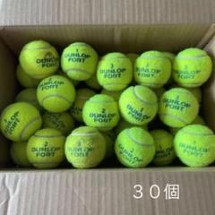 "Thumbnail of ""ダンロップフォート 硬式テニスボール(中古)30個セット"""