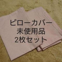 "Thumbnail of ""未使用 2枚セット ニッセン ピローカバー 43×63cm 枕カバー"""