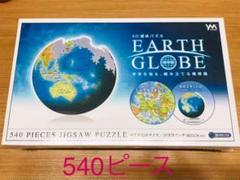 "Thumbnail of ""3D  地球儀 球体 パズル 540ピース"""