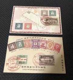 """Thumbnail of """"記念印と切手付きハガキ(郵便創始50年3枚以外の切手は総て印刷です)"""""""