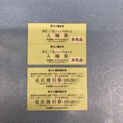 """Thumbnail of """"三津シーパラダイス入場券2枚+売店10%割引②"""""""