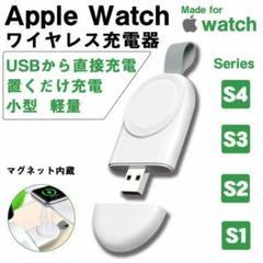 """Thumbnail of """"Apple Watch チャージャー アップルウォッチチャージャー 充電器 小型"""""""