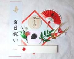 """Thumbnail of """"お食い初め飾りセット  檜 木札"""""""