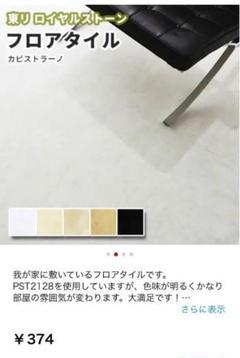 "Thumbnail of ""新品未使用未開封♡大理石風♡フロアタイル♡14枚セット"""