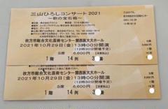 """Thumbnail of """"三山ひろしコンサート2021"""""""