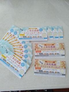 """Thumbnail of """"露菴 割引券 1,800円+200円〜1,000円分"""""""