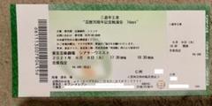 "Thumbnail of ""三遊亭王楽独演会 ゲスト立川談春"""