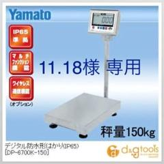 "Thumbnail of ""ヤマト 防水 デジタル台はかり 計り 業務用 DP-6700-K 150kg"""