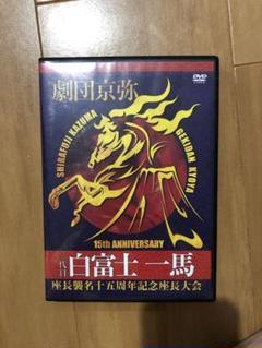 "Thumbnail of ""大衆演劇 劇団京弥 15th ANNIVERSARY"""