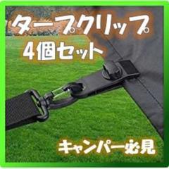 "Thumbnail of ""タープフック テントクリップ タープクリップ キャンプ 黒 【4個セット】"""