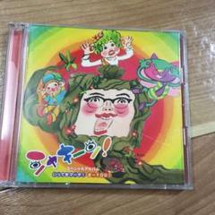 "Thumbnail of ""シャキーン! スペシャルアルバム CD DVD"""