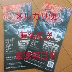 "Thumbnail of ""DC展 スーパーヒーローの誕生 招待券2枚"""