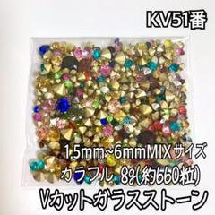 "Thumbnail of ""KV51番  Vカット ガラスストーン  ネイルストーン デコ デコパーツ"""