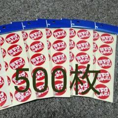 """Thumbnail of """"値下げシール500枚+30"""""""