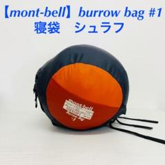 "Thumbnail of ""【mont-bell】burrow bag #1 バロウバッグ"""