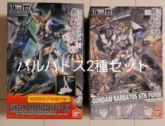 "Thumbnail of ""鉄血のオルフェンズ 1/100 ガンダムバルバトスルプスレクス&第六形態セット"""
