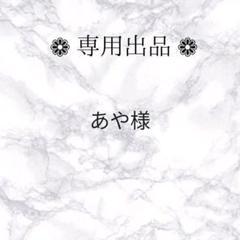 """Thumbnail of """"あや様専用"""""""
